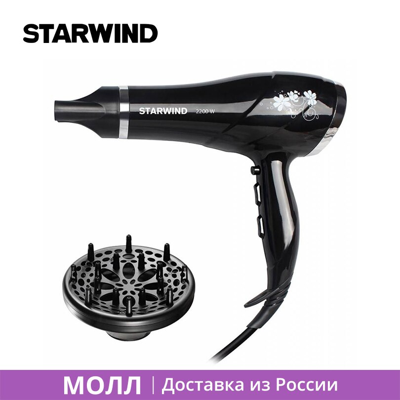 Starwind SHP5816 Hair Dryer 2200W Cold Air  Electric Household Hair Dryer Removable Back Cover 2 Nozzles Hairstyle Tools
