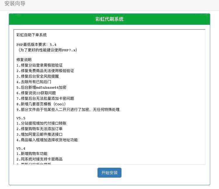 彩虹代刷网可运营版/自带防黑功能/自定义支付接口