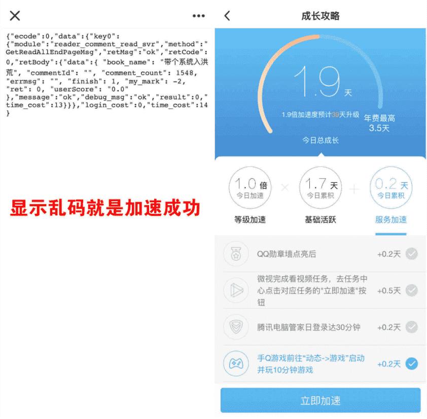 网页在线打开QQ直接加速0.2天手Q游戏升级