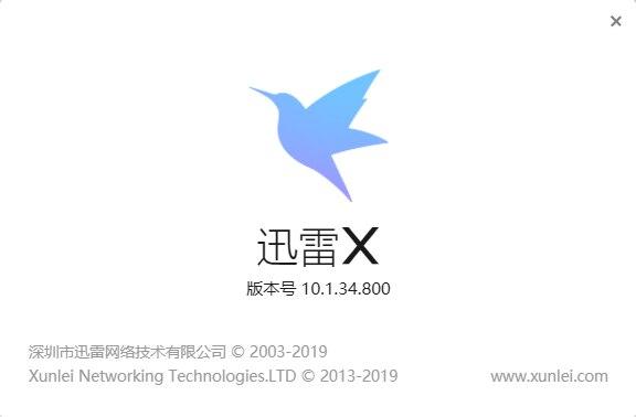 迅雷X v10.1.34.800绿色纯净版
