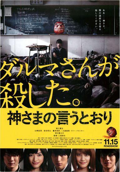 2014日本血腥惊悚《要听神明的话》无删减版.BD1080P.国日双语.中字