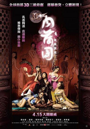 2011香港剧情《3D肉蒲团》加长15分钟版.BD1080P.国粤双语.高清中字