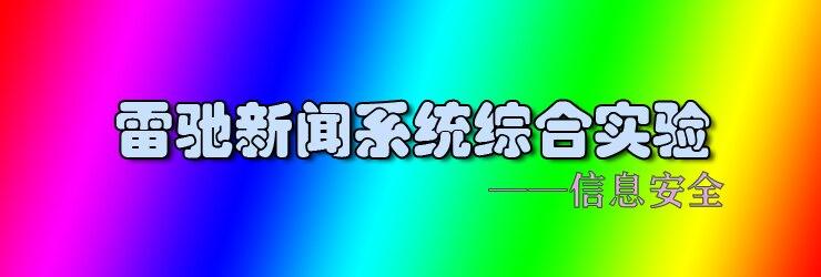 雷驰新闻系统综合实验.jpg