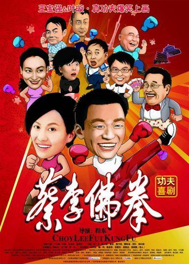 2011王寶強動作《蔡李佛拳》BD720P.國粵雙語.中字