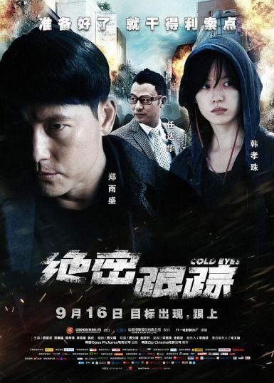 2013韩国高分犯罪《绝密跟踪》BD720P.国韩双语.中文字幕
