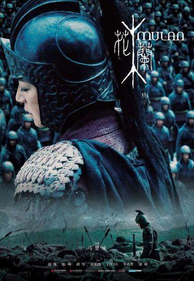 花木兰 2009赵薇陈坤主演.HD720P 迅雷下载