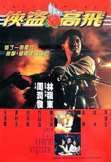侠盗高飞 1992.HD720P 迅雷下载