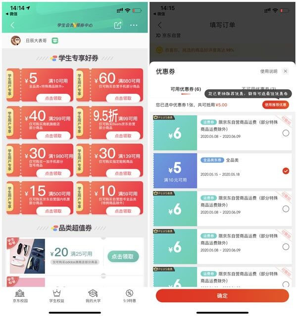 京东学生认证用户免费领取满10减5全品类优惠券