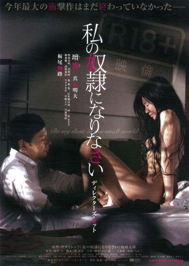 2012日本犯罪《做我的奴隶》BD720P.高清日语中字