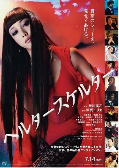 狼狈 2012.日本限制级电影 HD720P 迅雷下载