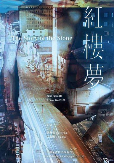 2018台湾同性《红楼梦/同志版红楼梦》HD720P 高清迅雷下载