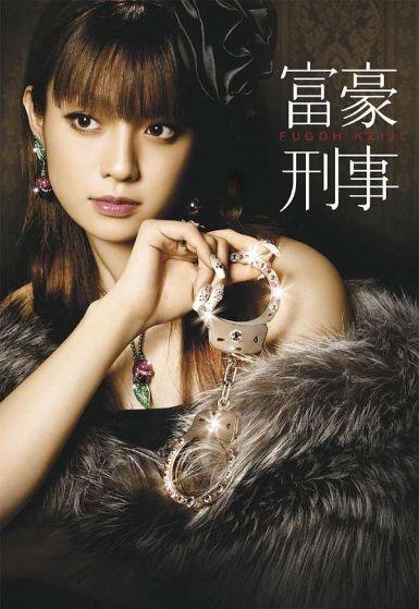 富豪刑事全集 2005日剧.HD720P 迅雷下载