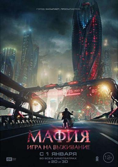 2016科幻惊悚《暗杀游戏》HD1080P.国英双语.中字