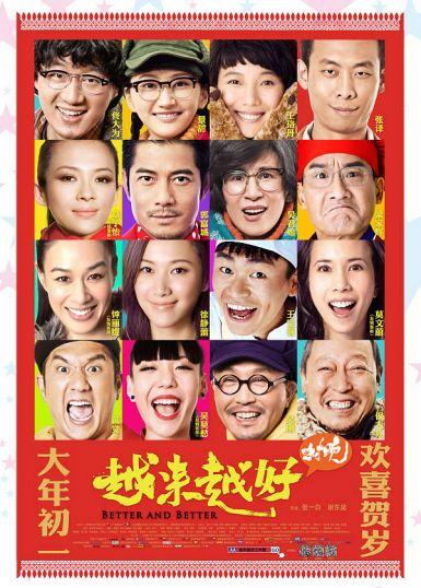 2013喜劇愛情《越來越好之村晚》HD720P.國語中字