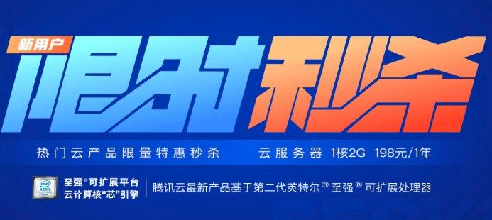 腾讯云特惠活动,云服务器秒杀最低198元一年