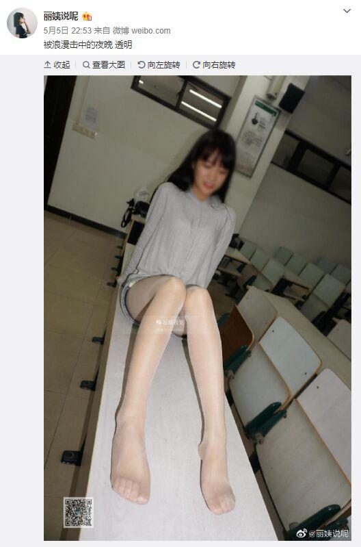 发现个微博美腿博主小姐姐