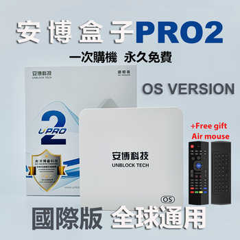 Latest GEN6 UPRO2 Free iptv TV BOX UBOX PRO PRO2 Free 1000+