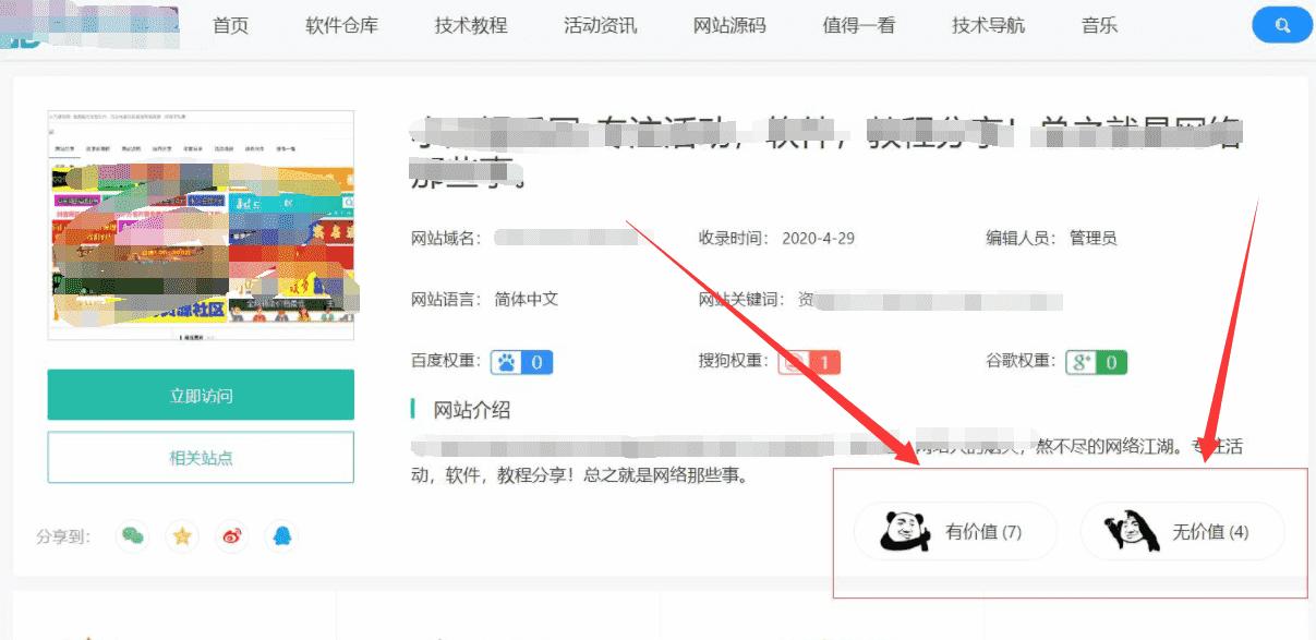 Emlog小刀娱乐网同款顶踩插件源码