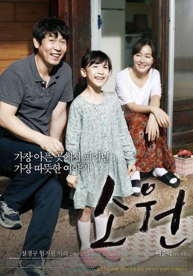 2013韩国9.2分剧情《素媛》HD1080P.韩国双语中字