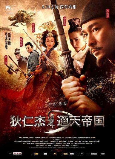 狄仁杰之通天帝国  2010.HD720P 迅雷下载