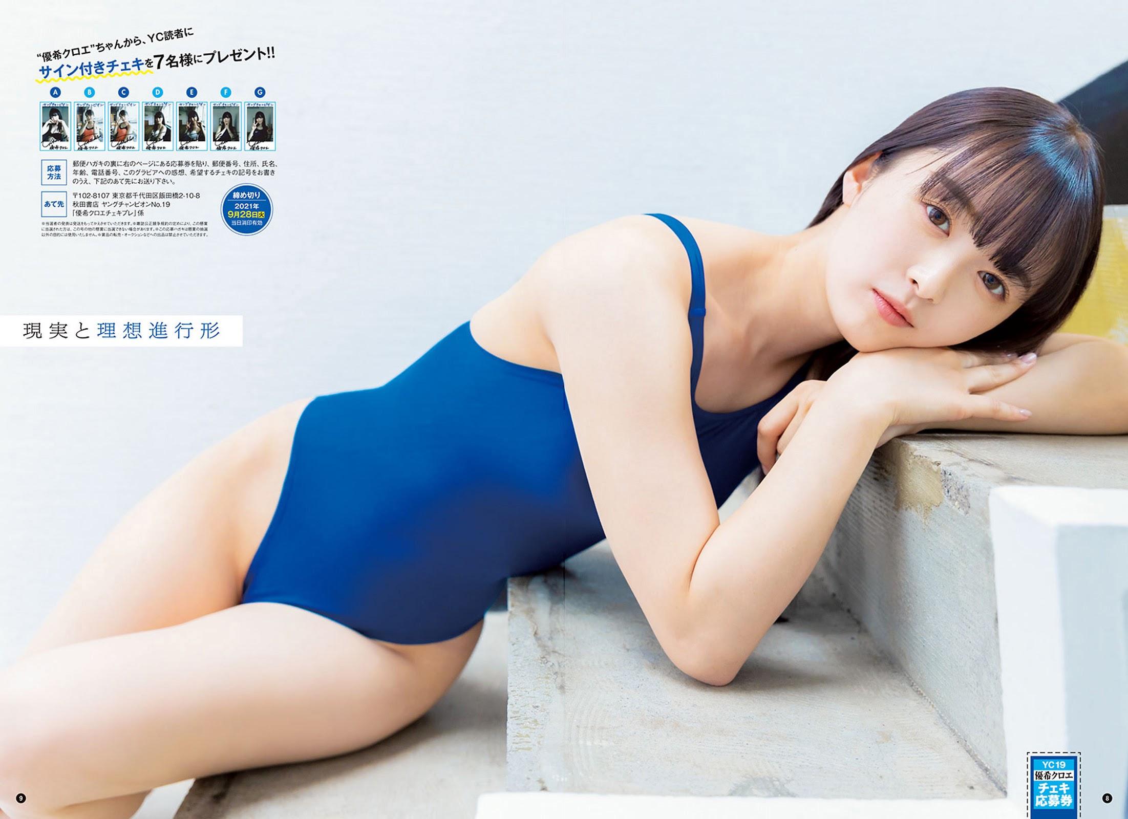 优希クロエ 宫崎あみさ 伊织萌-Young Champion 2021年第十九期