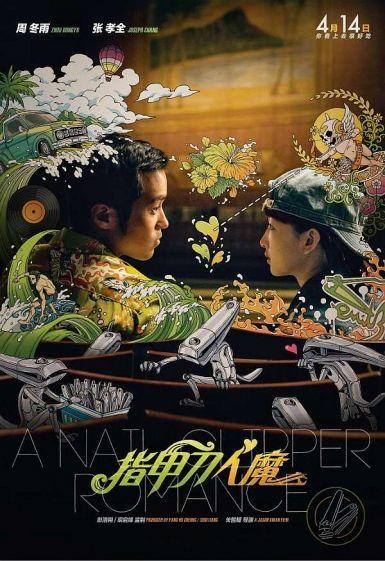 2017国产爱情喜剧片《指甲刀人魔》高清HD720P国语中字