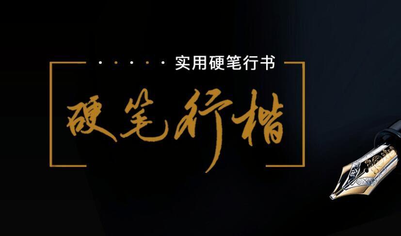 教程资源-硬笔行楷72讲