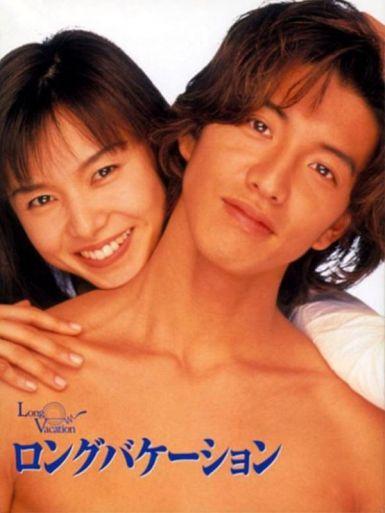 悠长假期全集 1996经典日剧.HD720P 迅雷下载
