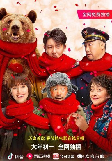 2020国产6.4分喜剧片《囧妈》HD1080p.国语中字
