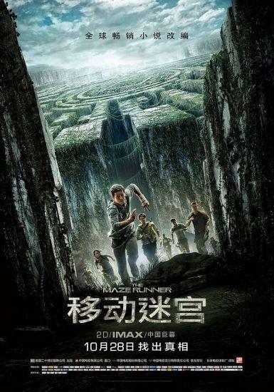 2014动作科幻《移动迷宫》BD1080P.国英双语.中英双字