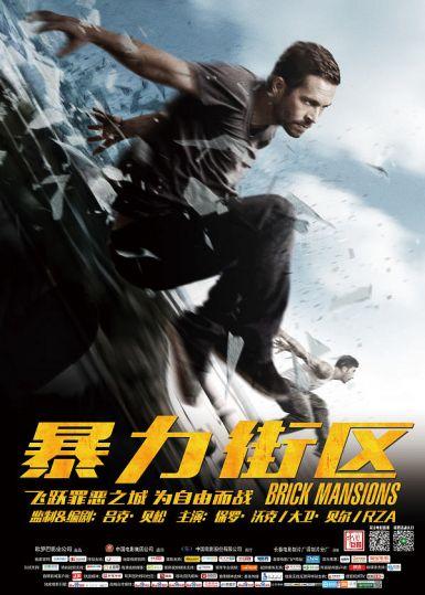 2014最新动作《暴力街区》720p.HD中字