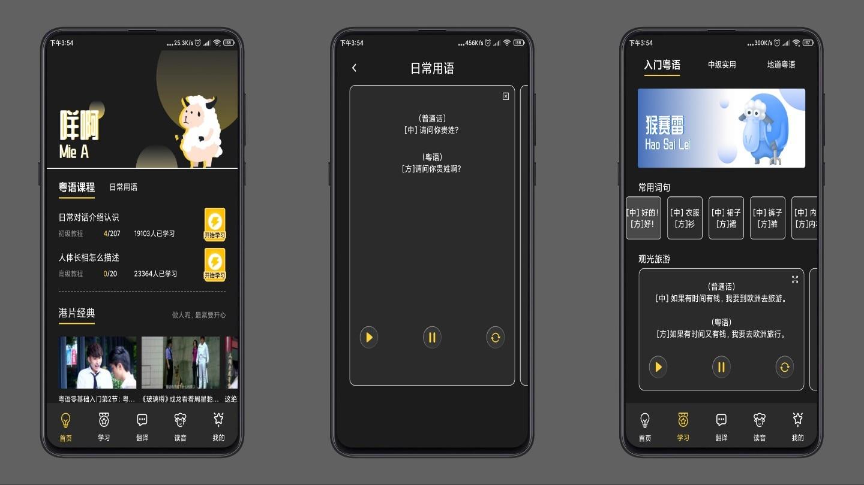 【软件】安卓轻松学粤语流利说软件