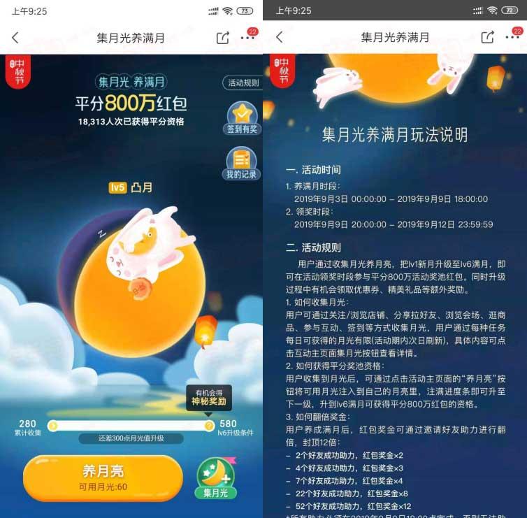 京东集月光养满月平分800万红包 9月9日开奖