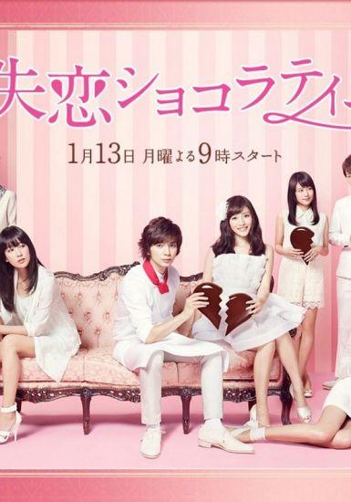 失恋巧克力职人全集 2014.HD720P 迅雷下载
