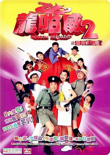 龙咁威2  1995.HD720P 迅雷下载