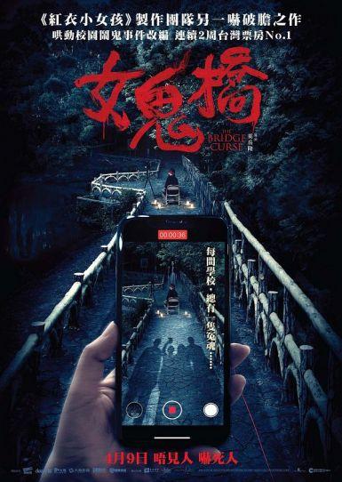 2020台湾恐怖《女鬼桥》HD1080P.国语中字