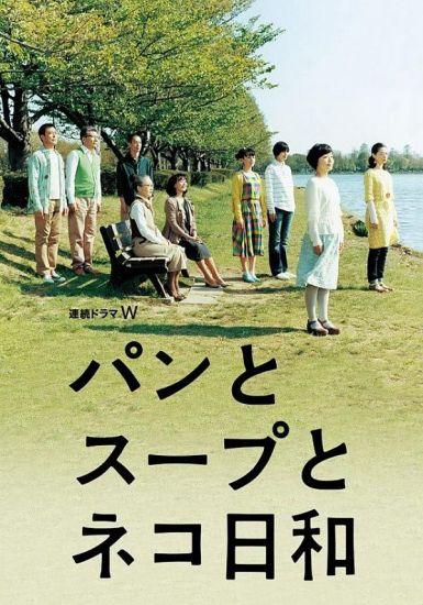 面包和汤和猫咪好天气 2013日剧  HD720P 迅雷下载