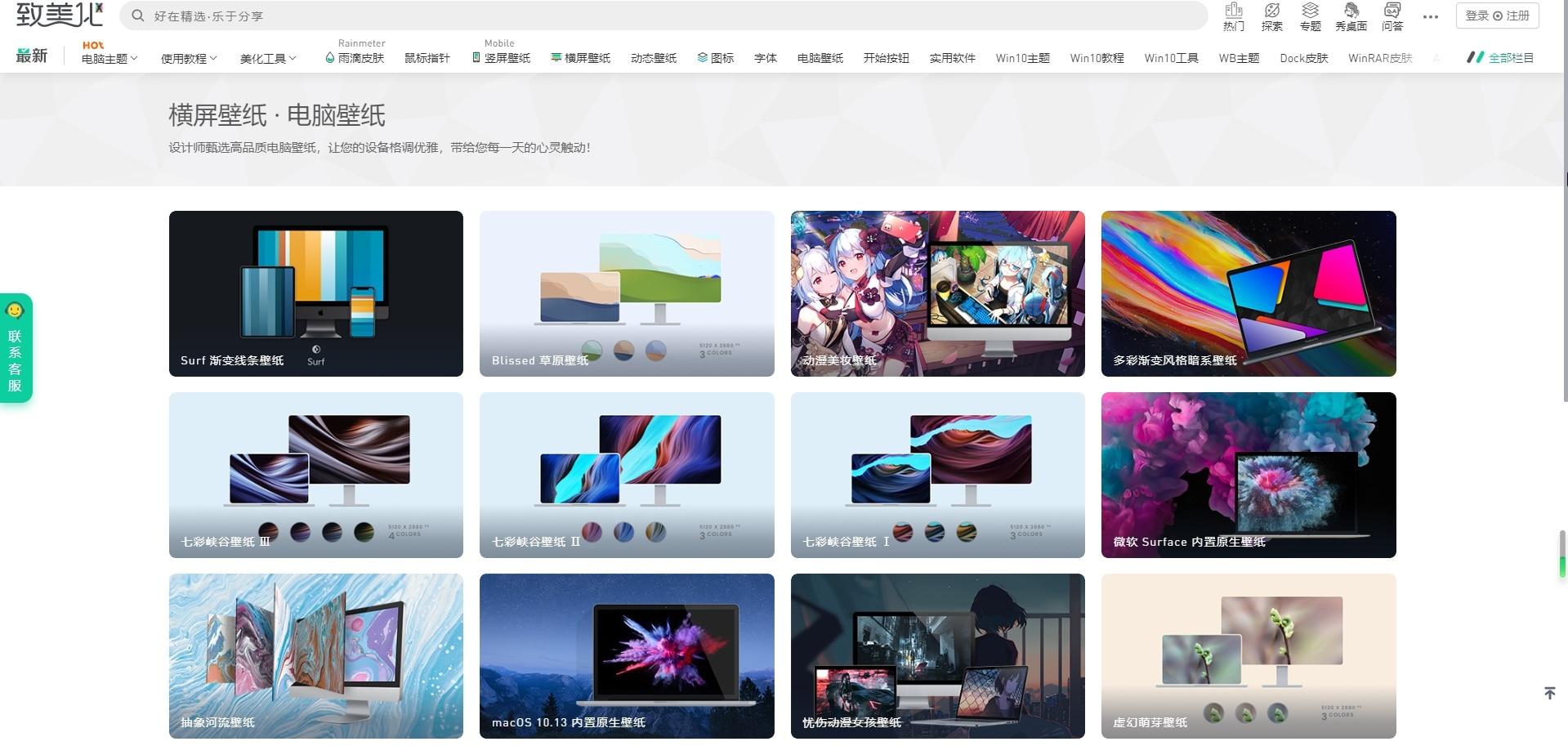 一个美化专业的Windows桌面美化网站