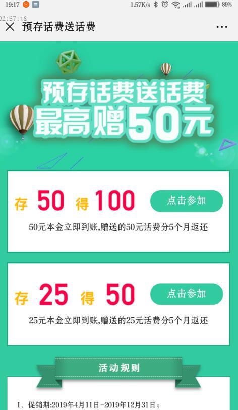 2019年中国电信 预存话费送话费,存50得100,存25得50话费