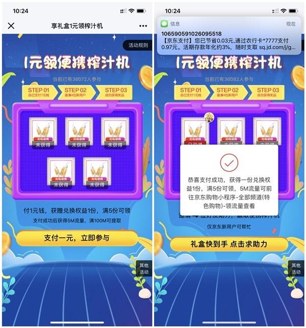 京东1元购买便携式榨汁机 6000毫安充电宝包邮 需2-4人助力
