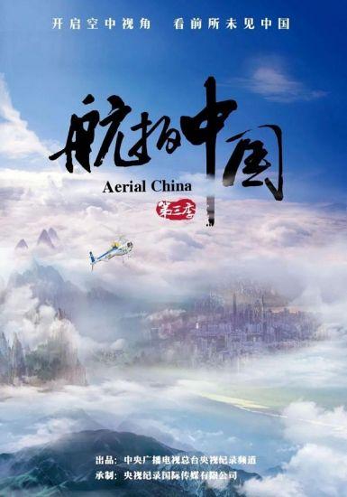 航拍中国第三季全集 2020.HD1080P 迅雷下载