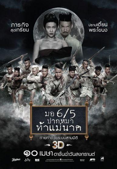 2014年泰国恐怖片《这个高中没有鬼2》 HD720P 高清下载