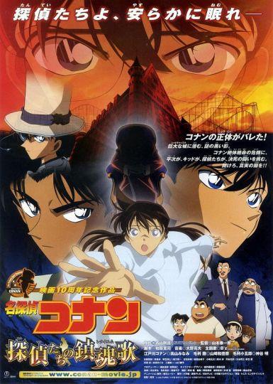 名侦探柯南:侦探们的镇魂歌 2006.HD720P 迅雷下载