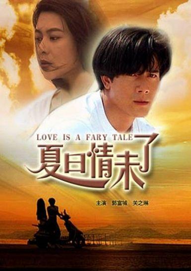 1993年香港爱情片《夏日情未了》BD720P 高清下载