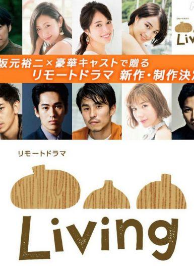 Living全集 2020日剧HD720P 迅雷下载