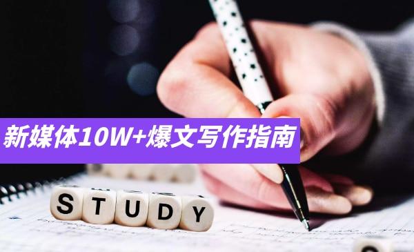新媒体10W+爆文写作指南