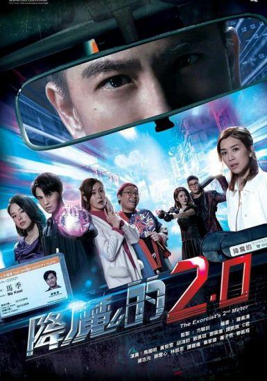 降魔的2.0全25集 2020.HD1080P.国粤双语中字