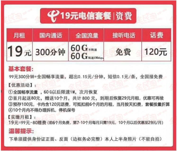【7月预告】19元60G后限速1M+300分钟,全国可以申请 六个月免缴费