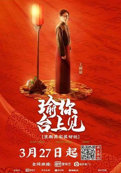 2020王珮瑜京劇脫口秀《瑜你臺上見》高清下載