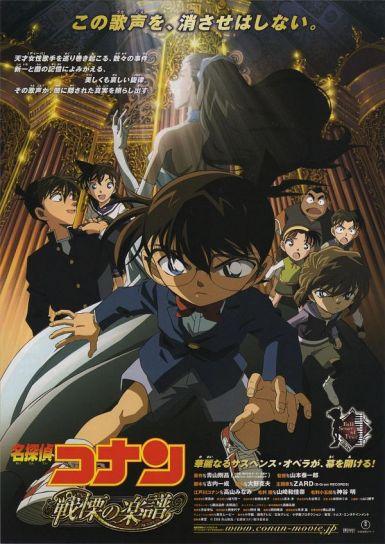 名侦探柯南:战栗的乐谱 2008.HD720P 迅雷下载